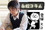永松コラム