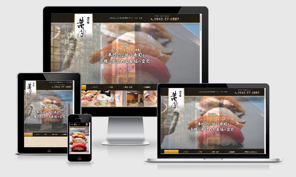寿司膳葉月のレスポンシブデザイン