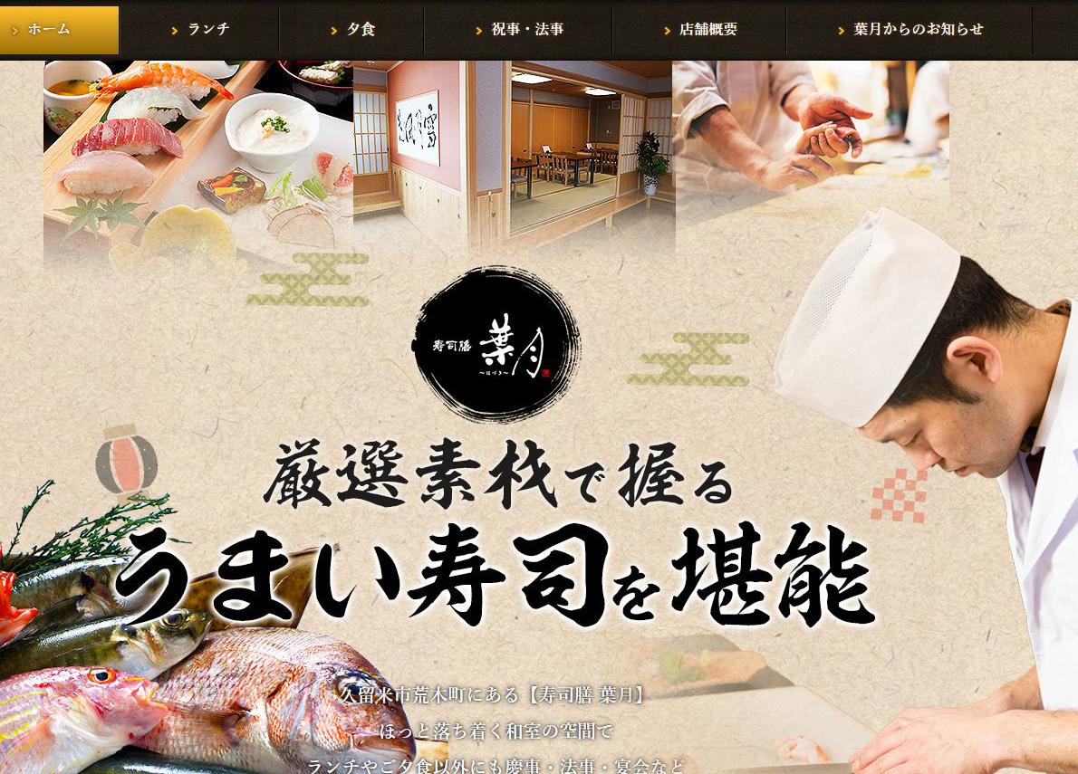 寿司膳葉月トップ画像