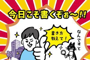 お知らせ・ブログの書き方